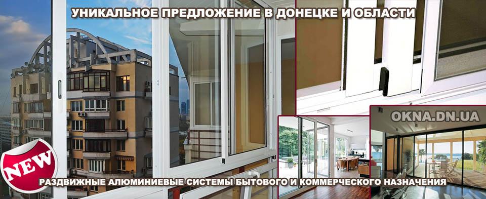 okno_alu
